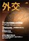 「外交」Vol.2