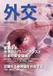 「外交」Vol.6